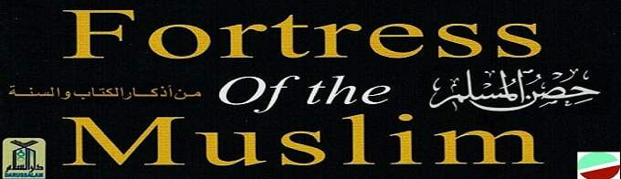Fortress-of-the-Muslim-Hisnul-Muslim-Arabic-English-Urdu-Audio-MP3-CD