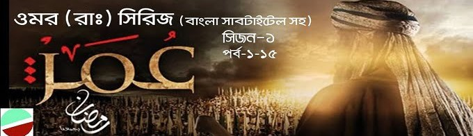 Omar Series (ওমর সিরিজ) – Bangla (বাংলা) Subtitles