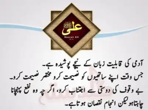 hazrat ali urdu,hazrat ali sayings,hazrat ali biography,hazrat ali family tree,hazrat ali movie in urdu,hazrat ali history in hindi,hazrat ali quotes in urdu,hazrat ali death