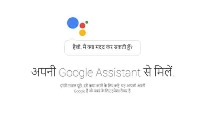 Google Assistant Hindi