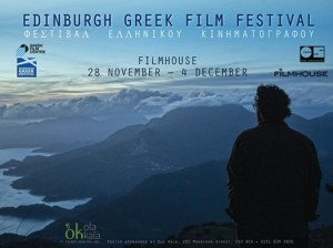 greek film festival poster
