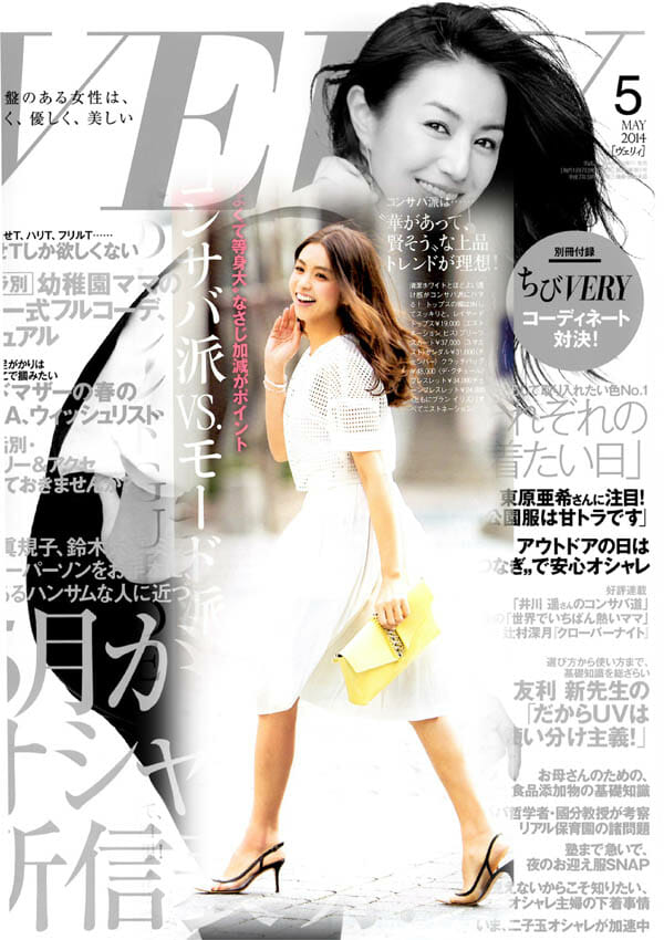 Magazine-Cover-VERY-JAPAN2014-01