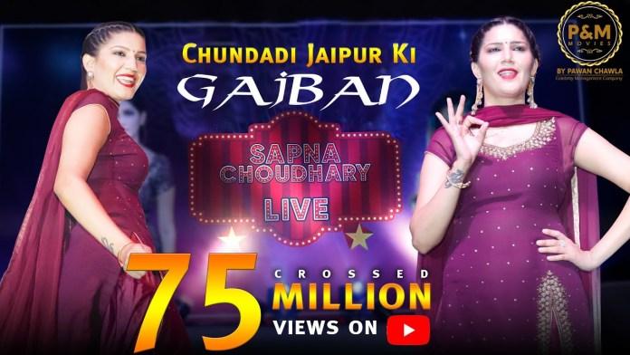 गजबण पानी न चाली Gajban Pani Ne Chali Lyrics - Sapna Chaudhary