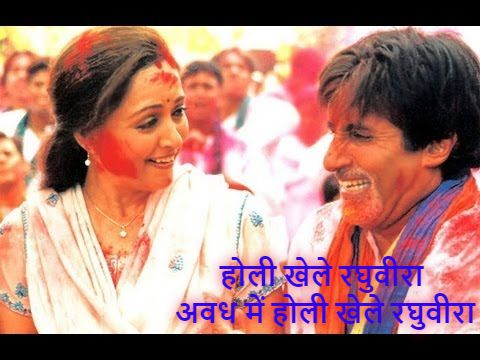 Hori khele raghuvira Lyrics
