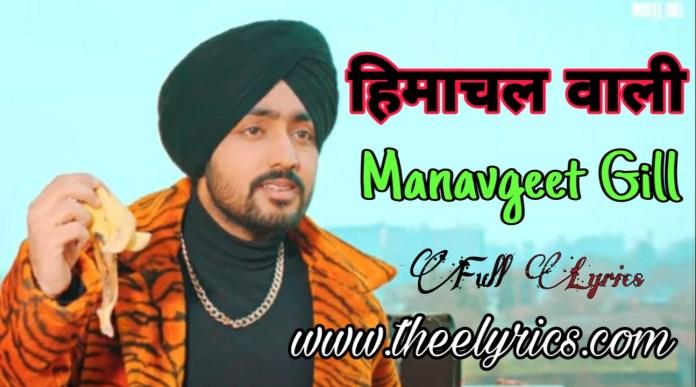 हिमाचल वाली लिरिक्स Himachal Wali Lyrics - Manavgeet Gill Manavgeet Gill Punjabi Song