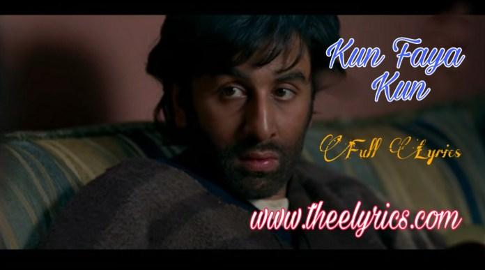 कुन फाया कुन लिरिक्स Kun Faya Kun Lyrics - A. R. Rahman   Rockstar