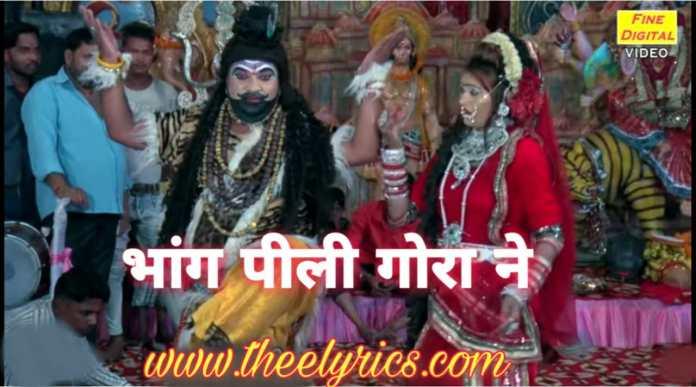 Bhang Pili Gora Ne Hindi Lyrics - Haryanvi Shiv Bhajan