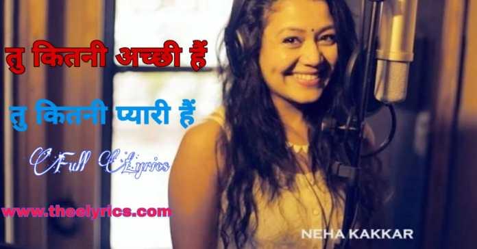 Tu kitni achhi hai lyrics - neha kakkar | Tu kitni achhi hai song ( Mother's Day Specal)