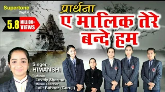 Ae Malik Tere Bande Hum Lyrics in Hindi