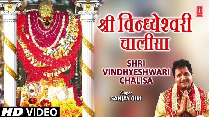 Vindeshwari chalisa In English