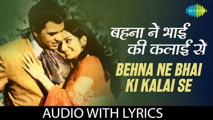 Behna Ne Bhai Ki Kalai Se Lyrics in Hindi