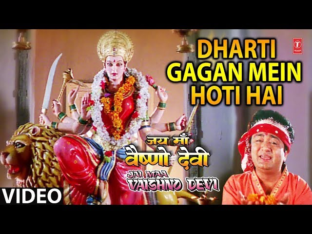 Dharti Gagan mai Hoti Hai Lyrics in Hindi
