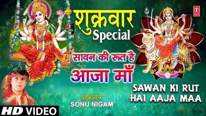 Sawan ki Rut hai aaja Maa Lyrics in Hindi