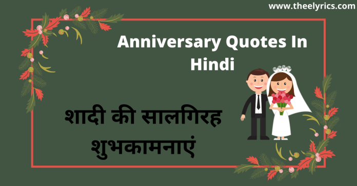 Marriage Anniversary Wishes in Hindi 2021  Anniversary Quotes In Hindi