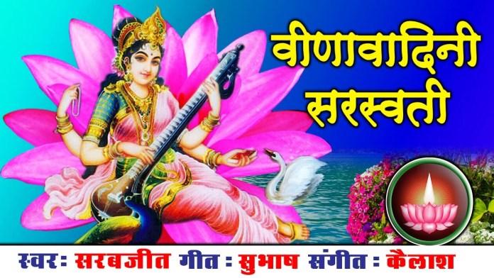 हे वीणा वादिनी सरस्वती Hey Veena Vadini Saraswati Lyrics