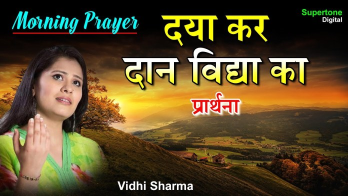 Daya Kar Daan Vidya Ka School Prayer Lyrics