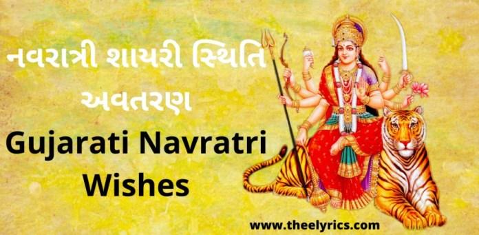Navratri wishes in gujarati text