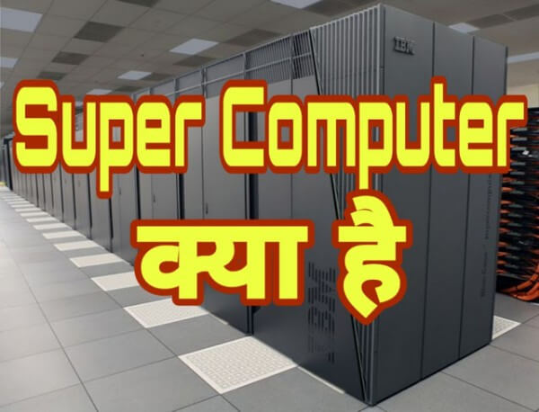 सुपर कंप्यूटर क्या है | What is Super computer | How do super computer work?