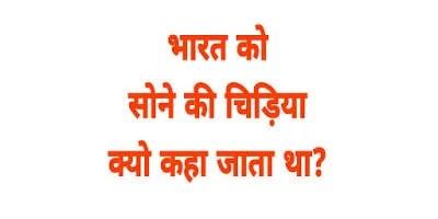 भारत को सोने की चिड़िया क्यों कहा जाता था? | Why was India called as golden bird in Hindi
