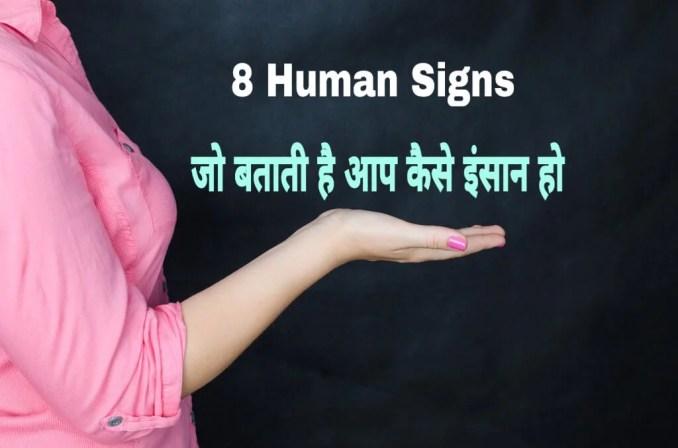8 Human Signs जो बताती है आप कैसे इन्सान हो   What Your body says about you