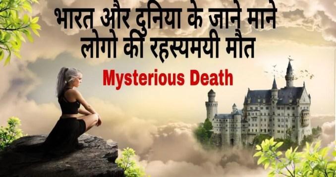 भारत और दुनिया के जाने माने लोगो की रहस्यमई मौत   history of mysterious deaths in India and the world