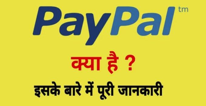 What is Paypal in hindi,Paypal क्या है? Paypal account की जानकारी हिंदी में