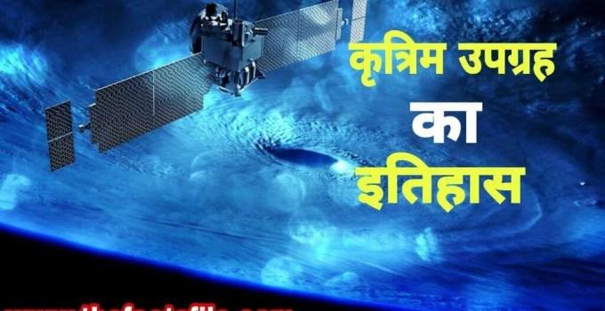 History of Satellite in Hindi | Satellite का आविष्कार किसने किया था?
