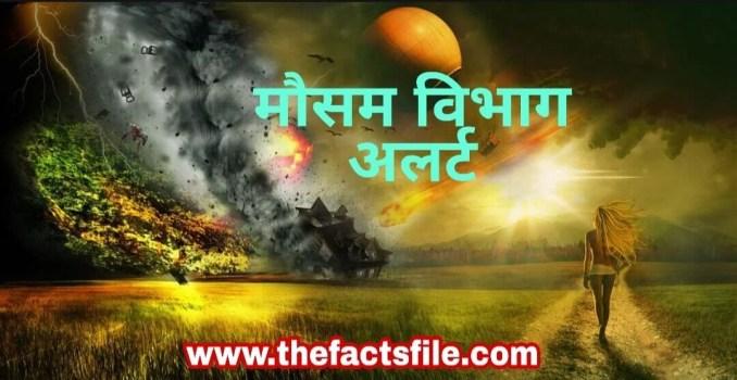 What are the red and yellow alerts in Hindi ? मौसम के रेड, ऑरेंज और येलो अलर्ट क्या है? कब जारी किया जाता है?