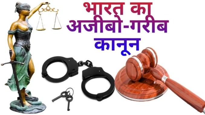 भारत के 14 अजीबो-गरीब कानून जिसके बारे में आपको पता होना चाहिए  - What are some Shocking laws of India in Hindi