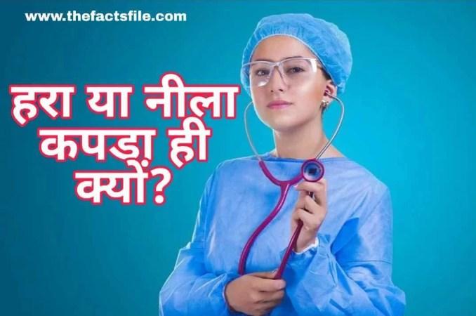 डॉक्टर  Operation के दौरान हरे या नीले रंग का कपडा क्यूं पहनते है? - Why do doctors wear Green or Blue Cloths?