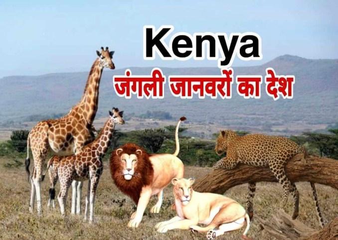 केन्या देश के बारे में 15 मजेदार तथ्य - Facts and Information about Kenya in Hindi