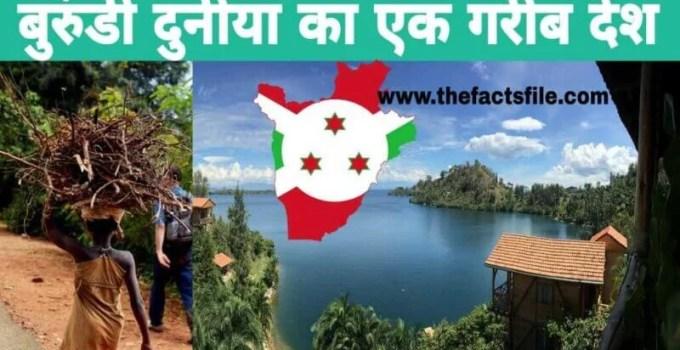 Burundi facts in Hindi