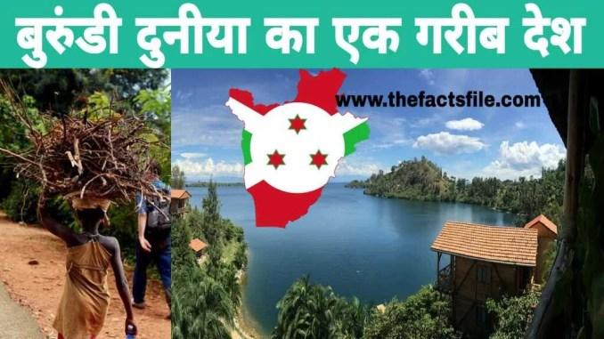 Amazing facts about Burundi in Hindi - बुरुंडी के  में 18 रोचक तथ्य