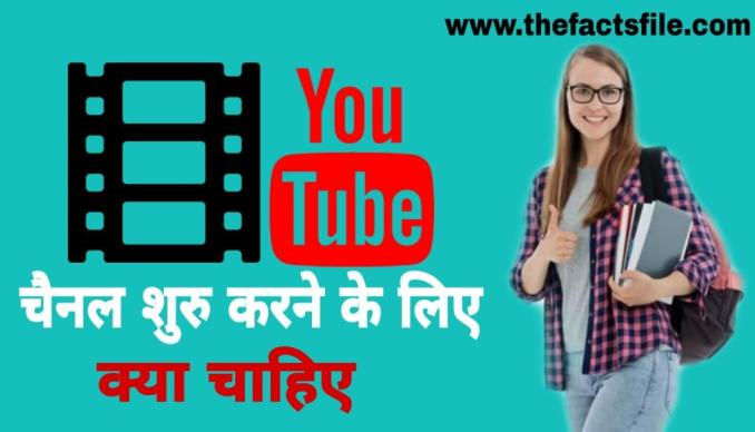What Equipment do you need to start a YouTube channel in Hindi