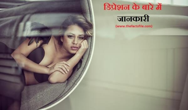 Facts about Depression in Hindi -डिप्रेशन के बारे में रोचक तथ्य तथा जानकारी