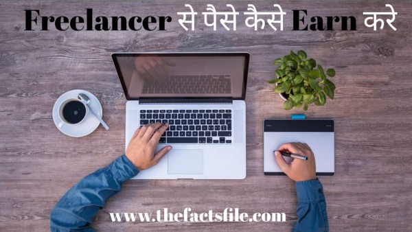 Freelancing Kya Hai? 5 best freelancer websites in Hindi