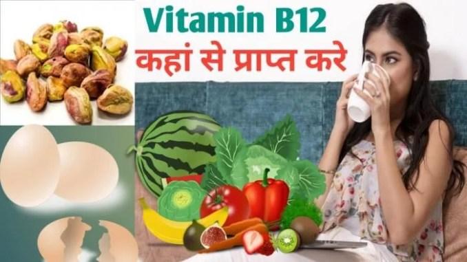 Vitamin B12 की कमी से क्या होता है? | B-12 के शाकाहारी स्रोत,विटामिन b12 कहाँ से मिलता है