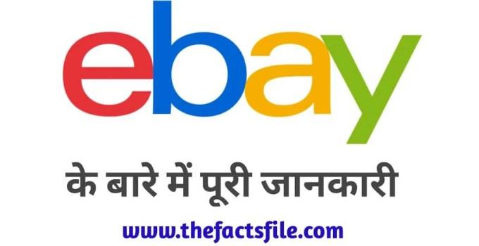 eBay kya hai? | Interesting Facts about eBay in Hindi
