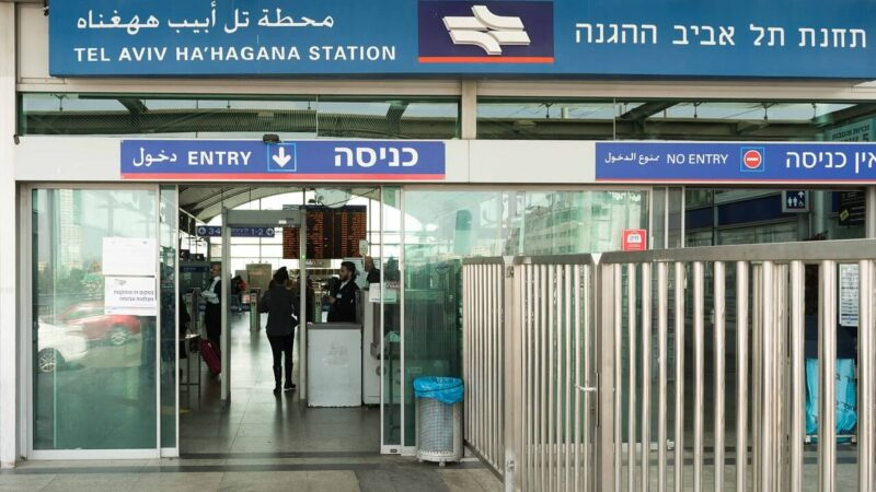 HaHagana train station in Tel Aviv - take a train to Ben Gurion Airport, a train to Haifa or even a train to Be'er Sheva