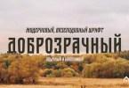 Dobrozrachniy [2 Fonts] | The Fonts Master