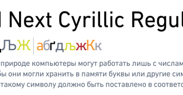 Din Next Cyrillic Super Family [14 Fonts] | The Fonts Master
