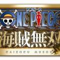 JUMP Festa 2011: One Piece Kaizoku Muso