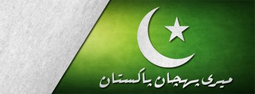 14 August Pakistan's Independence- Pakistani Flags Facebook Covers for timelines (3)