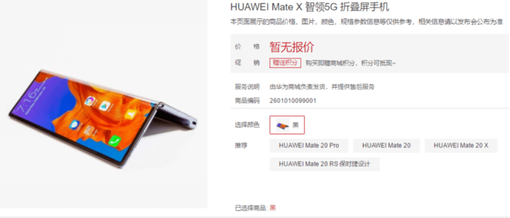Huawei Mate X appears on the official online store in China - GoAndroid