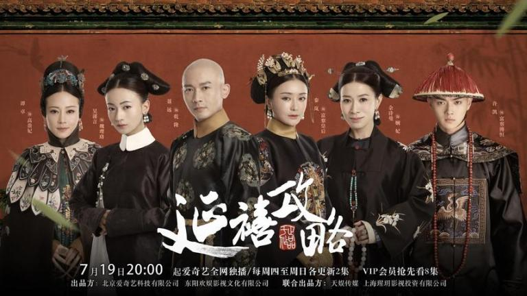 "Story of Yanxi Palace 1x03 ""EP03"""