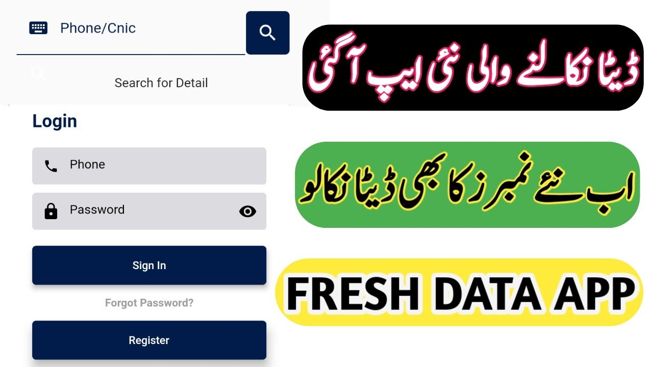 Mobile Number Details With Name And Address in Pakistan 2021