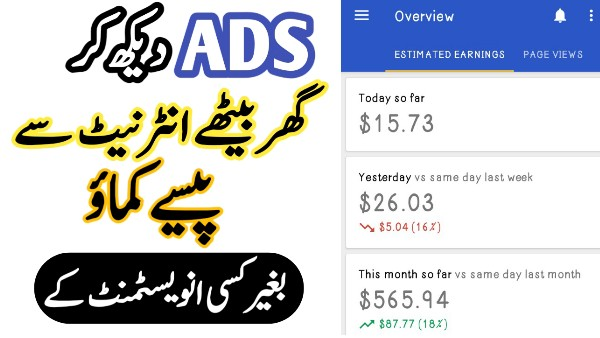 How To Earn Money Online Without Investment By Watching Ads in Pakistan - THE GONDAL APK