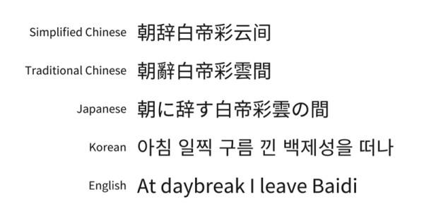 Source Han Sans