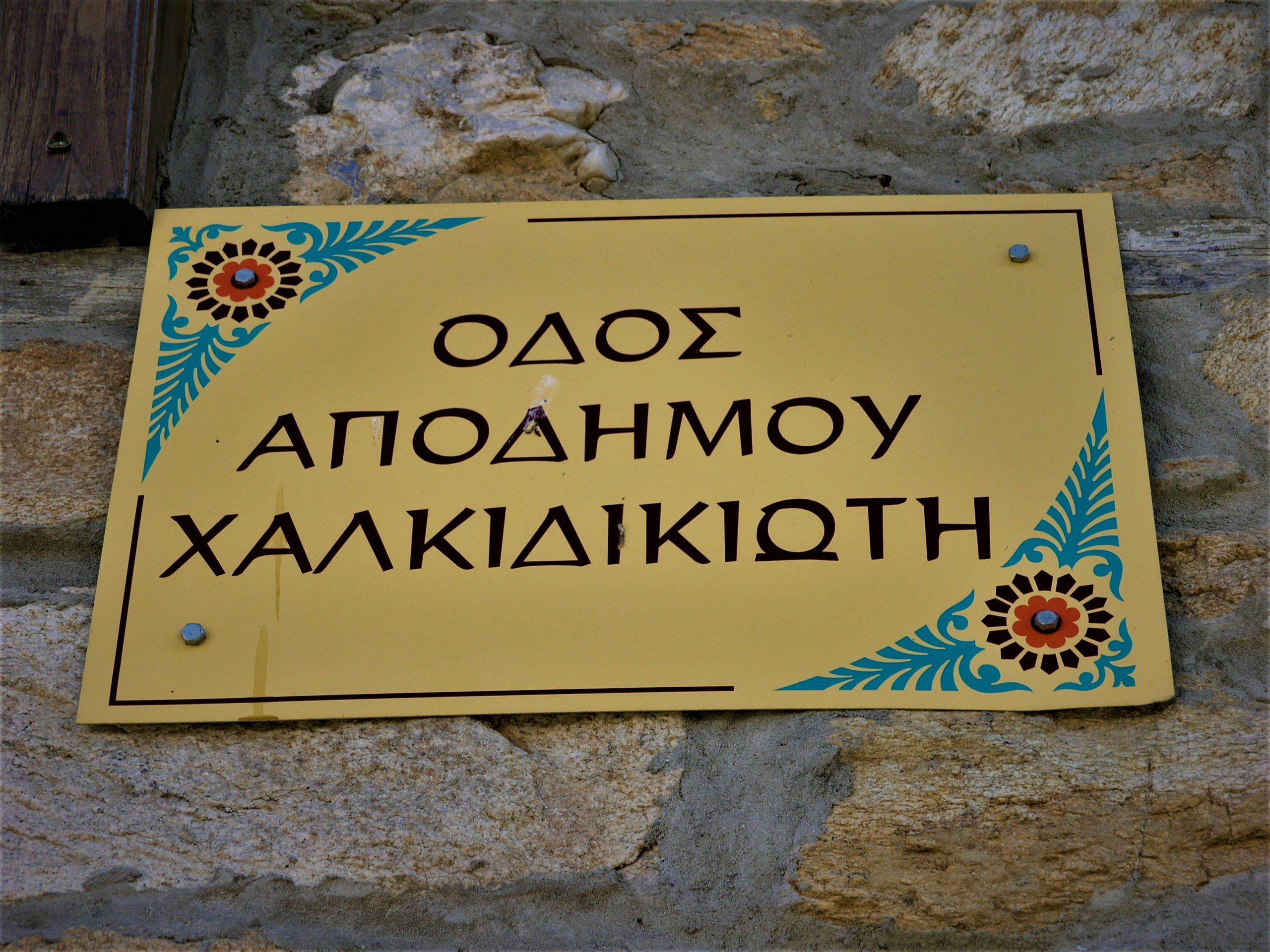 Αρναία, Χαλκιδική, Χολομόντας, Μακεδονία