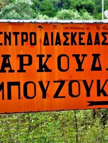 Θάσος, Μακεδονία, Βόρειο Αιγαίο